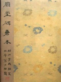 唐代虞世南《孔子庙堂碑》(彩版二种)0047作品欣赏