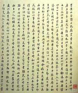 唐代虞世南《孔子庙堂碑》(彩版二种)0048作品欣赏