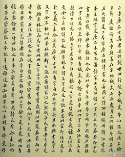 唐代虞世南《孔子庙堂碑》(彩版二种)0050作品欣赏