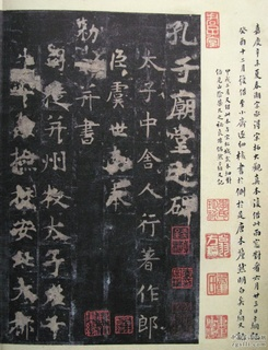 唐代虞世南《孔子庙堂碑》(彩版二种)0052作品欣赏