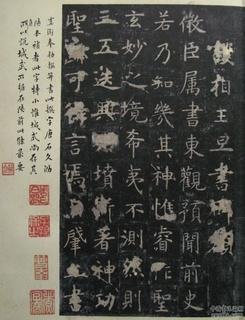 唐代虞世南《孔子庙堂碑》(彩版二种)0053作品欣赏