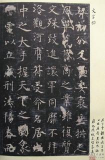 唐代虞世南《孔子庙堂碑》(彩版二种)0054作品欣赏