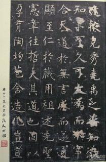 唐代虞世南《孔子庙堂碑》(彩版二种)0057作品欣赏