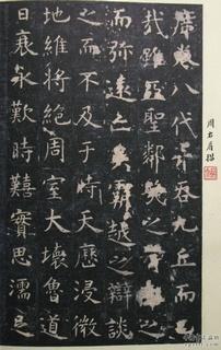 唐代虞世南《孔子庙堂碑》(彩版二种)0058作品欣赏