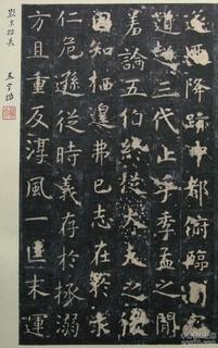 唐代虞世南《孔子庙堂碑》(彩版二种)0059作品欣赏