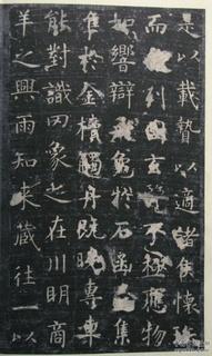 唐代虞世南《孔子庙堂碑》(彩版二种)0060作品欣赏