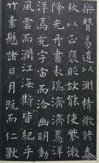 唐代虞世南《孔子庙堂碑》(彩版二种)0062作品欣赏
