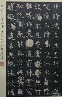 唐代虞世南《孔子庙堂碑》(彩版二种)0063作品欣赏