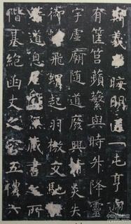 唐代虞世南《孔子庙堂碑》(彩版二种)0065作品欣赏