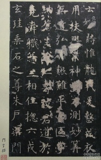 唐代虞世南《孔子庙堂碑》(彩版二种)0067作品欣赏