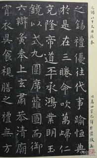 唐代虞世南《孔子庙堂碑》(彩版二种)0068作品欣赏