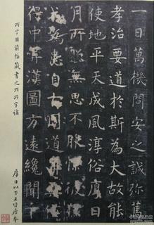 唐代虞世南《孔子庙堂碑》(彩版二种)0069作品欣赏