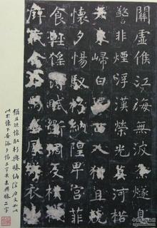 唐代虞世南《孔子庙堂碑》(彩版二种)0071作品欣赏