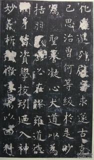 唐代虞世南《孔子庙堂碑》(彩版二种)0072作品欣赏