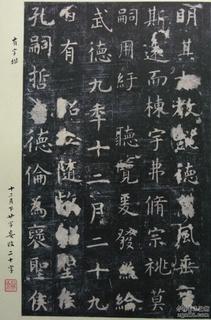 唐代虞世南《孔子庙堂碑》(彩版二种)0073作品欣赏