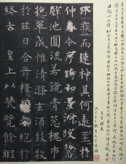唐代虞世南《孔子庙堂碑》(彩版二种)0076作品欣赏