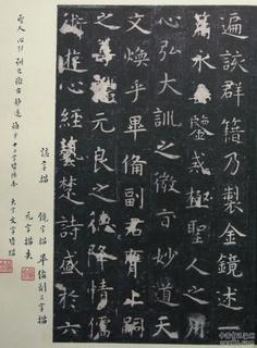 唐代虞世南《孔子庙堂碑》(彩版二种)0077作品欣赏