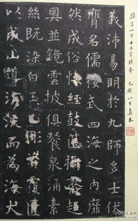 唐代虞世南《孔子庙堂碑》(彩版二种)0078作品欣赏