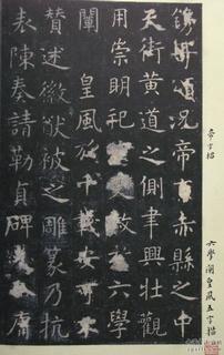 唐代虞世南《孔子庙堂碑》(彩版二种)0080作品欣赏