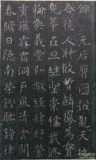 唐代虞世南《孔子庙堂碑》(彩版二种)0085作品欣赏