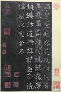 唐代虞世南《孔子庙堂碑》(彩版二种)0086作品欣赏