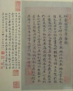 唐代虞世南《孔子庙堂碑》(彩版二种)0087作品欣赏