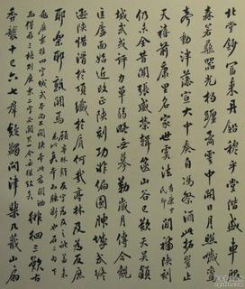 唐代虞世南《孔子庙堂碑》(彩版二种)0089作品欣赏