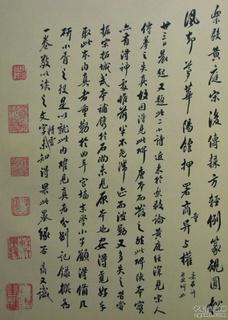 唐代虞世南《孔子庙堂碑》(彩版二种)0091作品欣赏