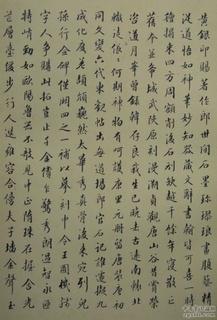 唐代虞世南《孔子庙堂碑》(彩版二种)0092作品欣赏