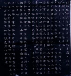 (北魏)楷隶_林虑哀王元文墓志0007作品欣赏