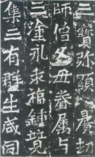 魏碑(北魏)楷书_比丘惠感造像0002作品欣赏