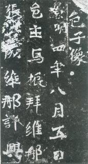 (北魏)楷书_马振拜等三十四人为皇帝造像记0001作品欣赏