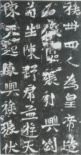 (北魏)楷书_马振拜等三十四人为皇帝造像记0002作品欣赏