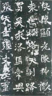 (北魏)楷书_马振拜等三十四人为皇帝造像记0003作品欣赏
