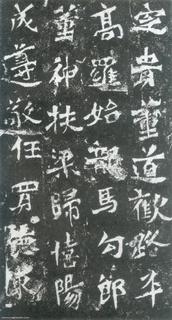 (北魏)楷书_马振拜等三十四人为皇帝造像记0004作品欣赏
