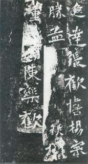 (北魏)楷书_马振拜等三十四人为皇帝造像记0005作品欣赏