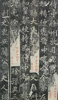 (北魏)楷书_雒州刺史刁惠公墓志铭0002作品欣赏