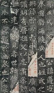 (北魏)楷书_雒州刺史刁惠公墓志铭0003作品欣赏
