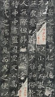 (北魏)楷书_雒州刺史刁惠公墓志铭0004作品欣赏