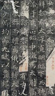 (北魏)楷书_雒州刺史刁惠公墓志铭0005作品欣赏