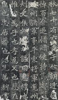 (北魏)楷书_雒州刺史刁惠公墓志铭0007作品欣赏