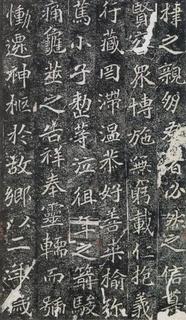 (北魏)楷书_雒州刺史刁惠公墓志铭0008作品欣赏
