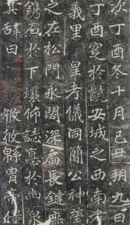(北魏)楷书_雒州刺史刁惠公墓志铭0009作品欣赏