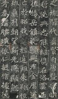 (北魏)楷书_雒州刺史刁惠公墓志铭0010作品欣赏
