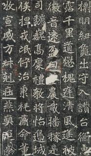 (北魏)楷书_雒州刺史刁惠公墓志铭0011作品欣赏