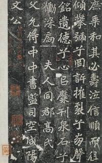 (北魏)楷书_雒州刺史刁惠公墓志铭0012作品欣赏