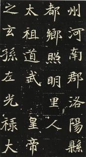 (北魏)楷书_元倪墓志铭0002作品欣赏