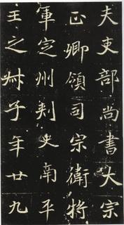 (北魏)楷书_元倪墓志铭0003作品欣赏