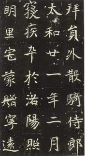 (北魏)楷书_元倪墓志铭0004作品欣赏