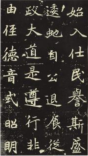 (北魏)楷书_元倪墓志铭0008作品欣赏